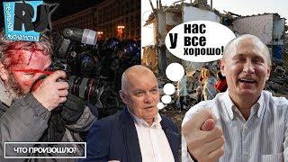 Анти ПРОТЕСТная дубина Кремля. Демократия в путинском королевстве? Что произошло?