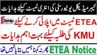 Important Notice Before Apply ETEA Medical Test 2019 !! KMU Special Instructions