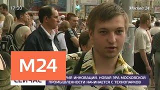 Как технопарки столицы становятся точкой отсчета новой промышленной эры - Москва 24