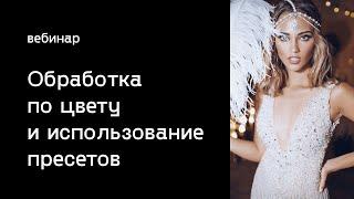 Вебинар «Обработка фото по цвету и использование пресетов» от Татьяны Факеевой