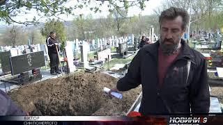 Яма розбрату: на кладовищі в Таромському комунальники засипали підготовлену могилу, вимагаючи оплати