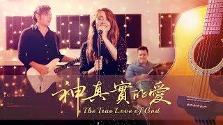 基督教|福音MV-我的心稱頌讚美神《神真實的愛》
