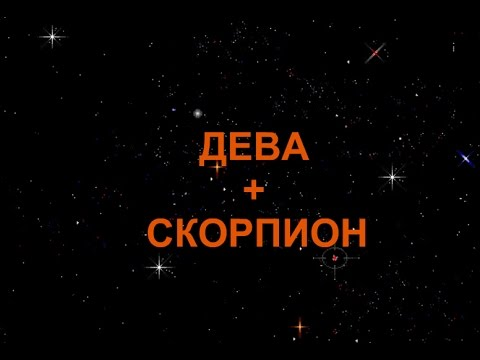 ДЕВА+СКОРПИОН - Совместимость - Астротиполог Дмитрий Шимко