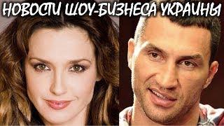 Оксана Марченко и Владимир Кличко стали семьей. Новости шоу-бизнеса Украины.