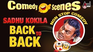 Sadhu Kokila Back To Back Super Hit Comedy Scenes | Sadhu Maharaj Kannada Movies Comedy Clips