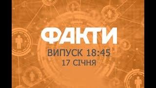 Факты ICTV - Выпуск 18:45 (17.01.2019)