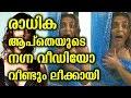 Radhika Apte Leaked Video