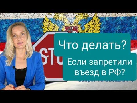 Запрет на въезд в Россию. Что делать? Как обжаловать? Всё ли потеряно?