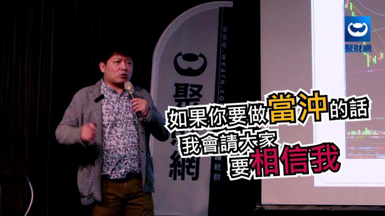 聚財網X黃唯碩 全民講堂–學員Q&A(0317)