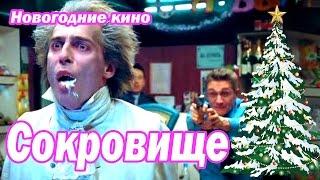 Сокровище: Страшно Новогодняя Сказка новогодние фильмы русские Russkie novogodnie filmi