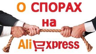 Все о СПОРАХ на АлиЭкспресс