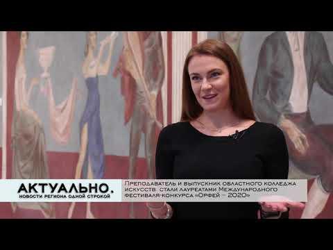 Актуально Псков / 20.11.2020