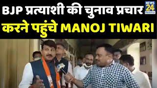 Bengal के भवानीपुर में BJP प्रत्याशी की चुनाव प्रचार करने पहुंचे Manoj Tiwari से Exclusive बातचीत