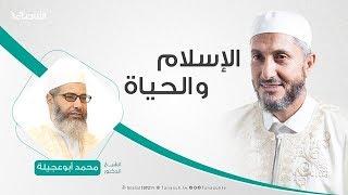 الإسلام والحياة | 11 - 04 - 2020
