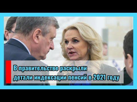 🔴 В правительстве раскрыли детали индексации пенсий в 2021 году