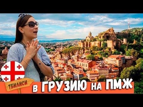 Переезд в Грузию на ПМЖ   Отношение к Русским в Грузии   Эмиграция из России
