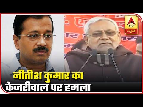 दिल्ली चुनाव: बिहार के मुख्यमंत्री नीतिश कुमार हमलों केजरीवाल से अधिक गरीब इंफ्रास्ट्रक्चर कैपिटल में