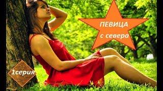 ПЕВИЦА С СЕВЕРА \-/криминальная драма\-/сериал 4серии