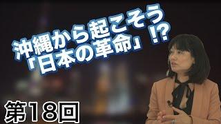 第17回 選挙によって台湾を変えられるのか!?~「国民党強し」の裏側~