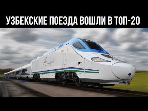 Узбекские поезда вошли в топ-20 самых быстрых в мире