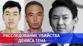 Расследование убийства Дениса Тена. МВД ответило на вопросы