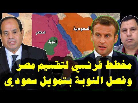 تقسيم مصر