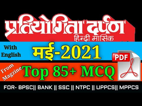 प्रतियोगिता दर्पण मई 2021 अतिमहत्वपूर्ण 85+ MCQ || Pratiyogita Darpan May 2021 Top 85+ MCQ