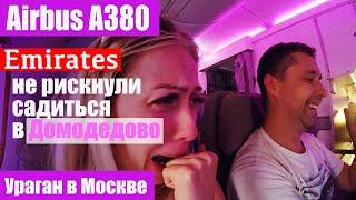 Emirates не смогли посадить Airbus A380 в Москве, нас сдувает в Хельсинки | Жизнь ЯрЧе