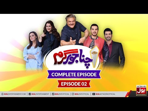 Chana Jor Garam | 2nd Episode | 17th January 2020 | Pakistani Comedy Drama | Sitcom