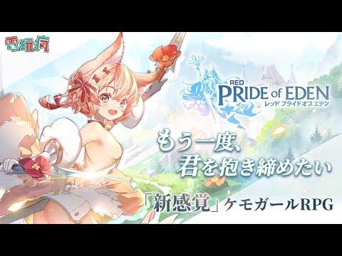 二次元後宮手遊Red:Pride of Eden遊戲介紹