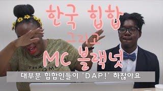 블랙넛&한국힙합에 대한 미국인들의 생각 Americans react to KOREAN HIPHOP and Blacknut