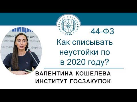 Как списывать неустойки по Закону № 44-ФЗ в 2020 году? – В.В. Кошелева, 11.06.2020