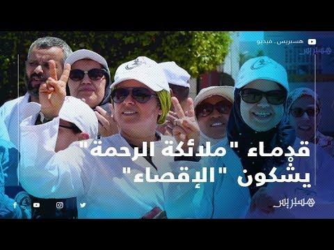"""الممرضون يشعلون أيام رمضان بالاحتجاج ضد """"تسويفات الدكالي"""""""