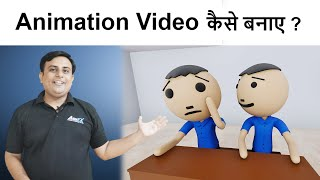 How to make Animation Videos, Like Popular YouTube Channel | Online 3d Animation Course in Hindi