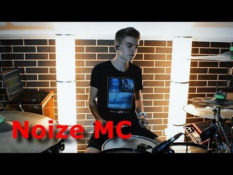 Noize MC - 'Моя музыка всегда со мной' drumcover by Denis Parfeev
