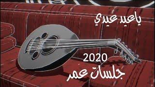 عمر - ياعيد عيدي ( جلسات عُمر 2020 ) | Omar Ya eid eide ( Album 2020 )