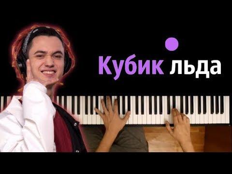 GONE.Fludd - Кубик льда ● караоке | PIANO_KARAOKE ● + НОТЫ & MIDI