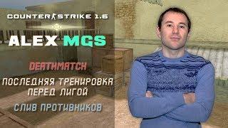 Counter-Strike 1.6 🔴 5×5 Тряхнем эти трущобы!