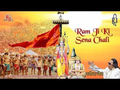 राम जी की सेना चली