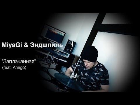 MiyaGi & Эндшпиль - Заплаканная feat. Amigo (KC_Drums cover)