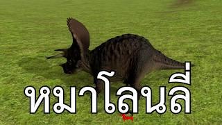 เพนกวิ้น VS ไดโนเสาร์