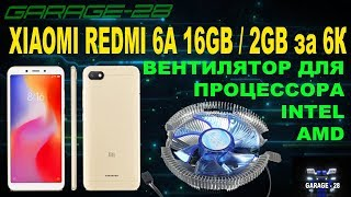 РАСПАКОВКА XIAOMI REDMI 6A, КУЛЕР С РАДИАТОРОМ ДЛЯ ПРОЦЕССОРА AMD AM3 COOLER INTEL