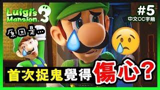 【路易吉洋樓3】第一次捉鬼「覺得傷心」😭?爆笑貞子版「木村拓哉」😂?Luigi's Mansion 3 (中文CC字幕)#5