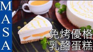 Non Baked Mango Yogurt Cheesecake  | MASA's Cuisine ABC