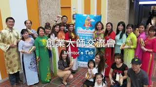 2017 Taipei Int'l Startup Week Promo圖片