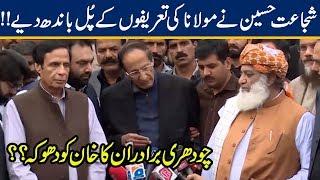 Fazl Ur Rehman & Ch Shujaat Hussain Joint  MediaTalk | 14 Nov 2019