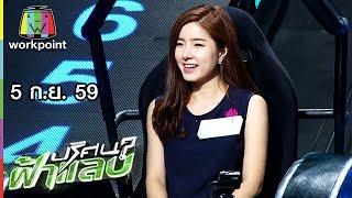 ปริศนาฟ้าแลบ | จียอน, ชมพู่, จอย, ข้าวโอ๊ต | 5 ก.ย. 59 Full HD