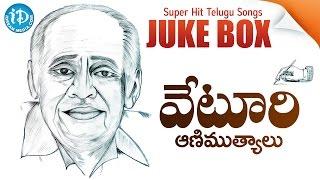 Veturi Sundararama Murthy Super Hit Telugu Songs Jukebox    Telugu Video Songs Jukebox
