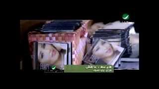 مازيكا Huda Saad Ma Kontesh هدى سعد - ماكنتش تحميل MP3