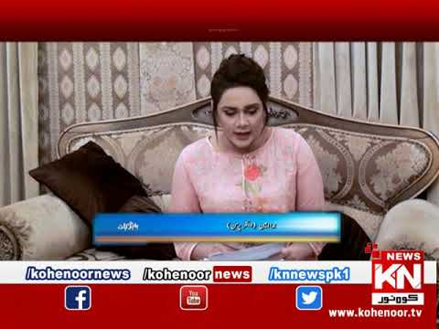Bahir Ki Baat 14 January 2019 | Kohenoor News Pakistan